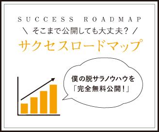 サクセスロードマップ