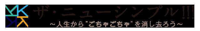 """ザ・ニューシンプル!! 〜人生から""""ごちゃごちゃ""""を消し去ろう〜"""