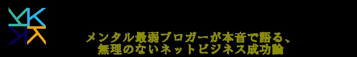 ザ・ニューシンプル!! 〜静かにネットビジネスで稼ぎたい豆腐メンタルブロガーが本音で語る、無理のない成功論〜